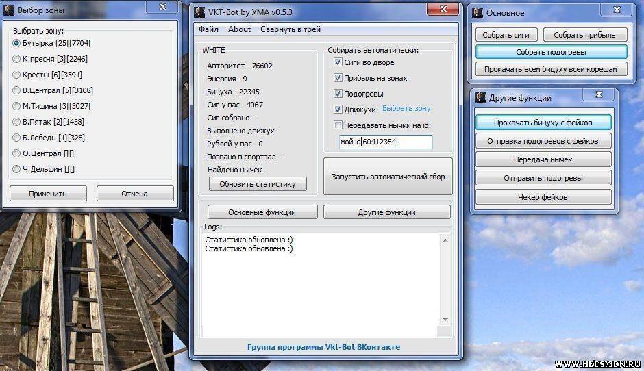 Чумовой VKT-Bot by УМА v0.5.4 (Бот, Чекер, Взлом приложения, Тюряга